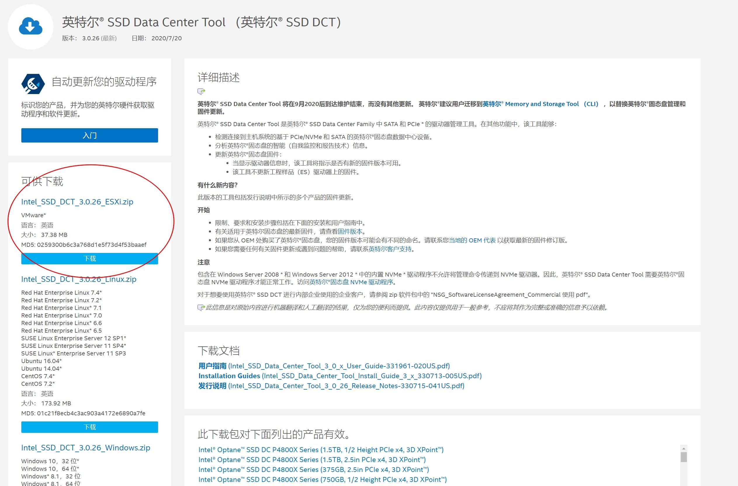 SSD Data Center Tool website